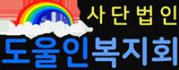 (사)도울인복지회 로고